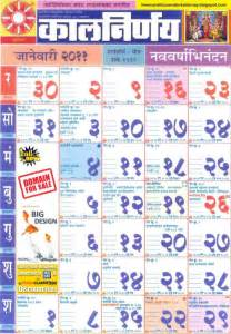 Kalender 2018 Kalnirnay Marathi Kalnirnay 2011 Calender