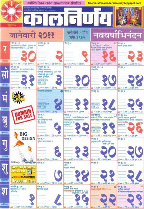 marathi kalnirnay  calender