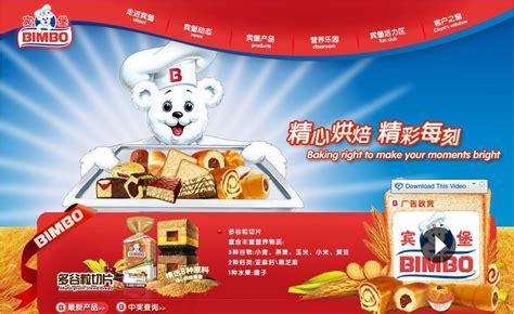 La Bimbo by Experiencias De Un Reportero En Beijing Febrero 2012
