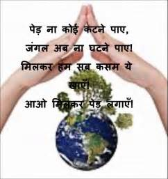 Plant Trees Save Earth Essay by Lets Plant The Trees Poem ह न द कव त आओ म लकर