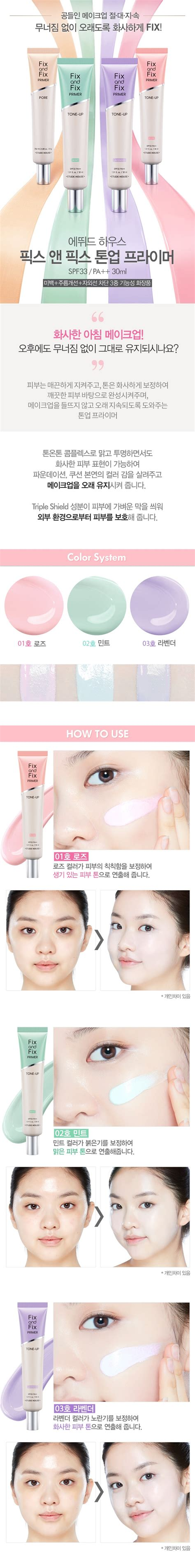 Etude Fix And Fix Primer testerkorea trend setter from korea