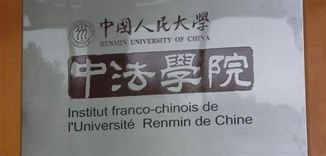Renmin Of China School Of Business Mba Tuition by Franco Institute In Finance Economics And