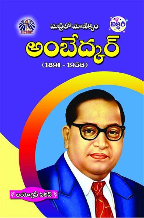 hitler biography pdf in telugu free download మట ట ల మ ణ క య అ బ ద కర mattilo manikyam ambedkar by