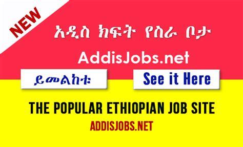 fb jobs ethiopian jobs addisjobs fb banner 3 png mefthe com