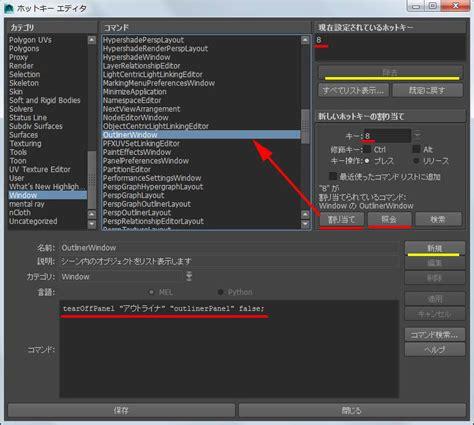 tutorial python maya suite users notes softimageユーザーの為の maya hotkey v3 0 maya