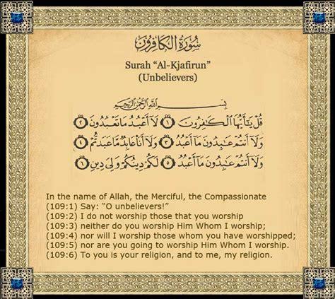 printable version of quran quran chapter 109 quran translation of surah al kafirun