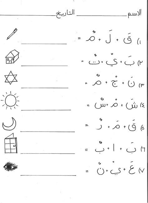 arabic alphabet worksheets activity shelter