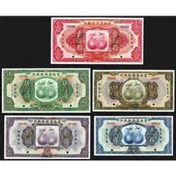 fu bank new fu tien bank 1929 specimen banknote set