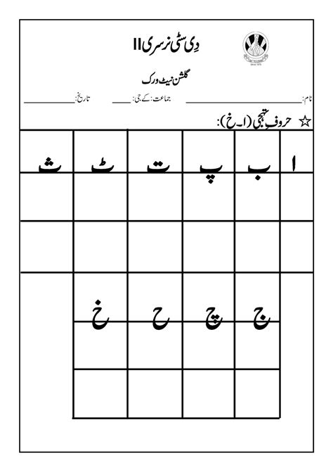 nursery class syllabus urdu worksheets activities