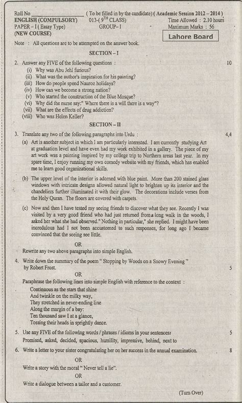 english pattern paper 10th class 2015 english paper of class 9 federal board 2013 9th class