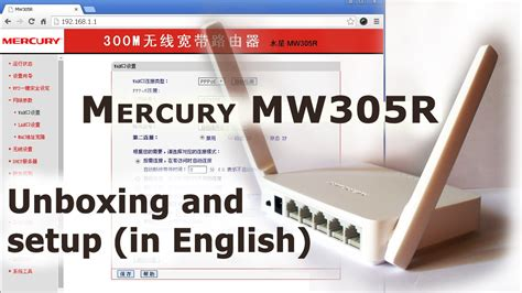configure xp mercury mercury mw305r wifi router unboxing and setup in english