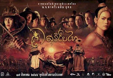 film story of queen thailand suriyothai thailand 2001