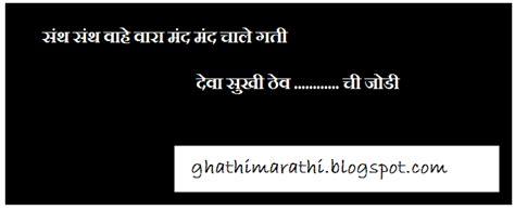 marathi ukhane for var amp vadhu   marathi kavita sms jokes ukhane recipes charolya suvichar shayari