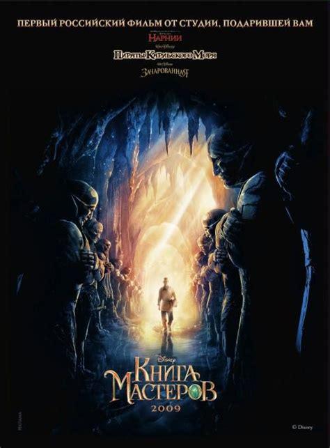 film fantasy w cda baśń księga mistrz 243 w kniga masterov 2009 pl wideo