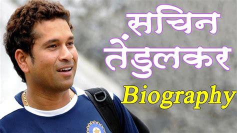 sachin tendulkar biography in hindi video sachin tendulkar god of cricket biography part 1