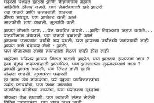 Eid Festival Essay In Marathi by Essay Diwali Festival Marathi Language Maharashtra Homework For You