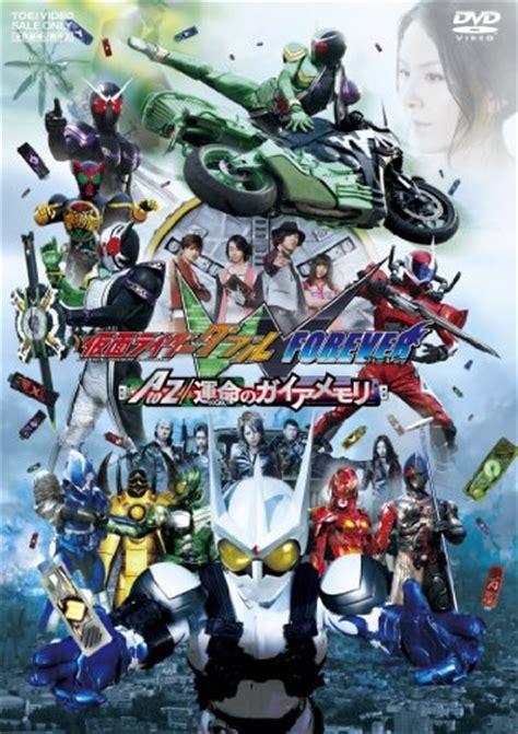Dvd Kamen Rider W Lengkap 仮面ライダーw ダブル forever atoz 運命のガイアメモリ dvd 坂本浩一 の感想 11レビュー ブクログ
