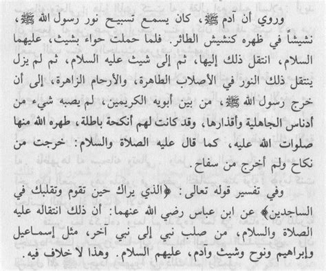 biodata imam bonjol dalam bahasa jawa nur muhammad menurut ahlusunnah dan ibnu taymiyah kenapa