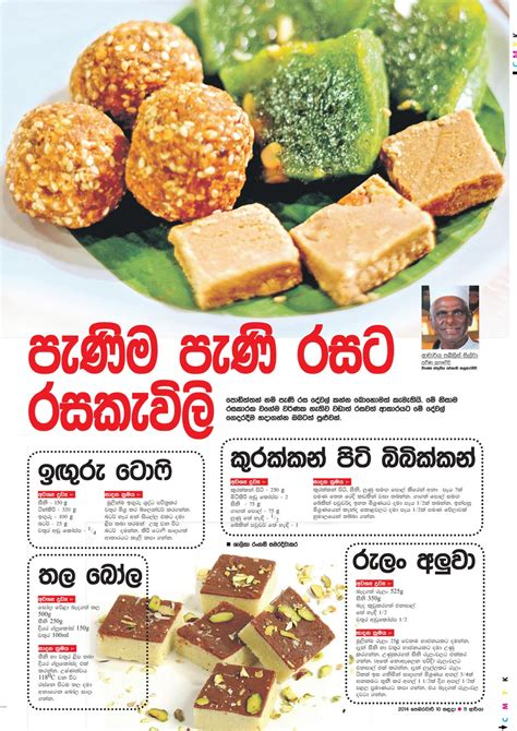 Pastry recipe sinhala mp3 forumfinder Image collections