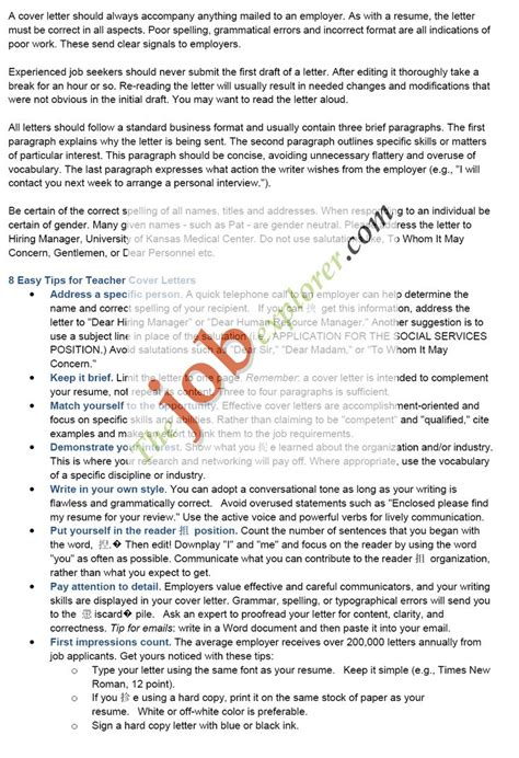 top 10 cover letters inspirational philosophy example great cover
