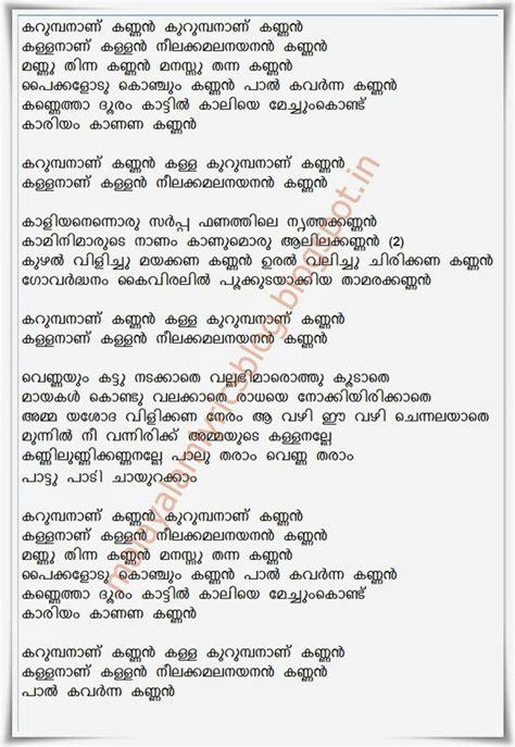 song lyrics in malayalam lyrics karumban aanu kannan song lyrics