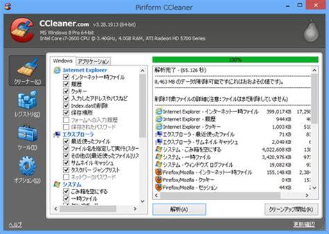 Ccleaner Geeks | ccleaner ってレジストリクリーナー使ってるやつ ちょっと来い geek速報 ギー速
