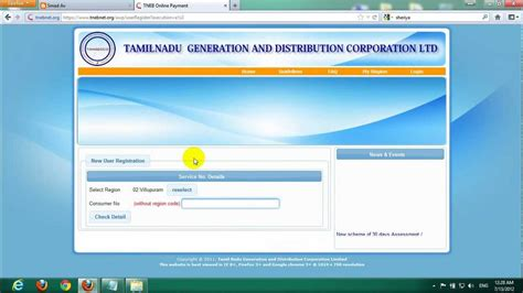 How Do I Check Status For Section 8 by Tneb Bill Pay And Status Check Tamil Www Smadav In