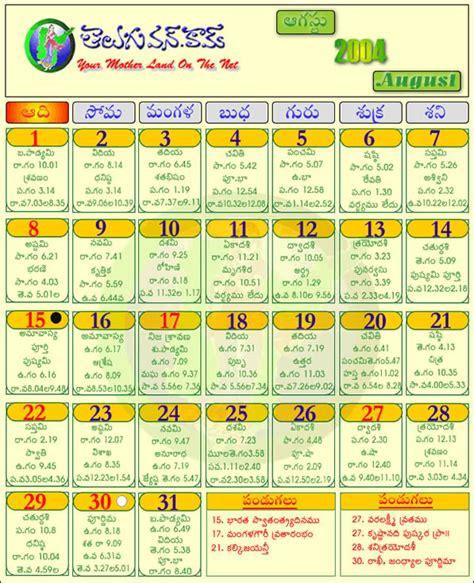 August 2003 Calendar Telugu Calendar 2012 Telugu Calendar 2011 Telugu