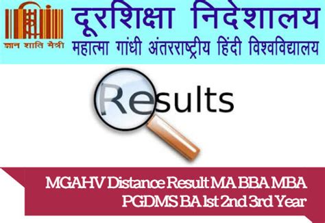 Mba 1 Year Result 2017 by Mgahv Distance Result 2017 Ma Bba Mba Pgdms Ba 1st 2nd 3rd