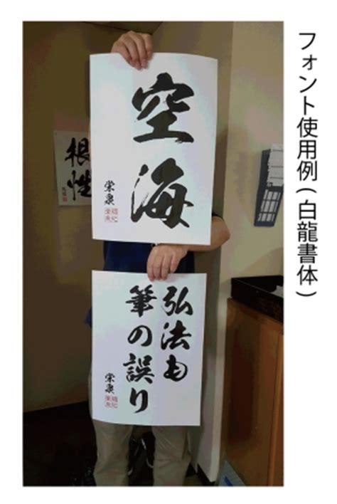 昭和書体5書体のフォントがmorisawa passportにて提供。80歳の書家が、1人で41種類もの【昭和書体
