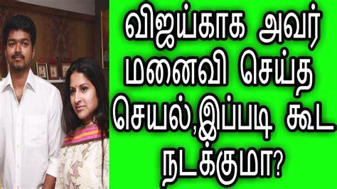 actor vijay flash news வ ஜய ன மன வ இப பட ய ச ய த ர tamil cinema news latest