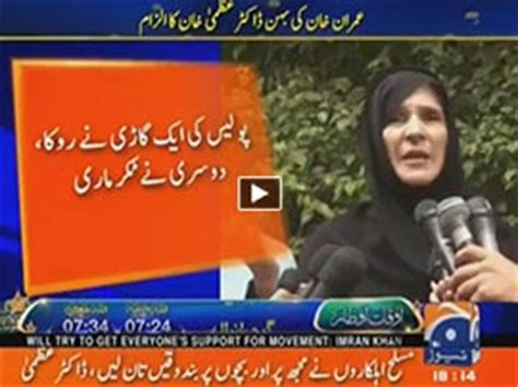 imran khan sister dr. uzma exclusive talk with geo news