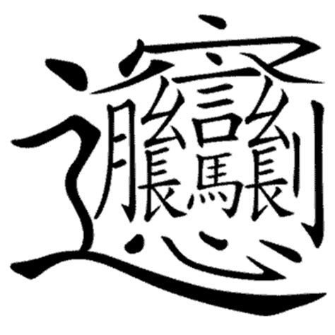 chinese character biang pronunciation is quot biang quot a phonologically possible