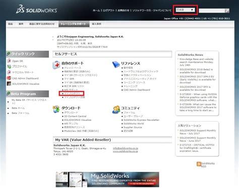 solidworks tutorial uk solidworks visualize standard 無償版のシリアル番号を取得する mysolidworks