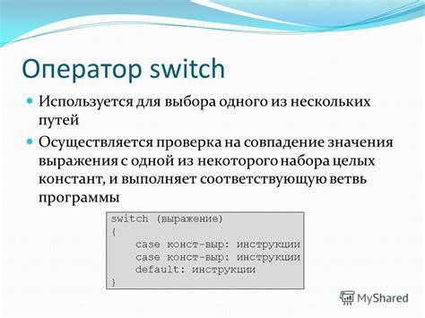 pattern mode citybeat lyrics switch case c несколько значений