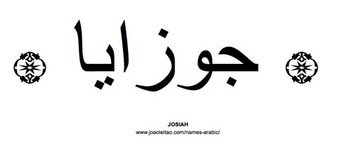 josiah in arabic
