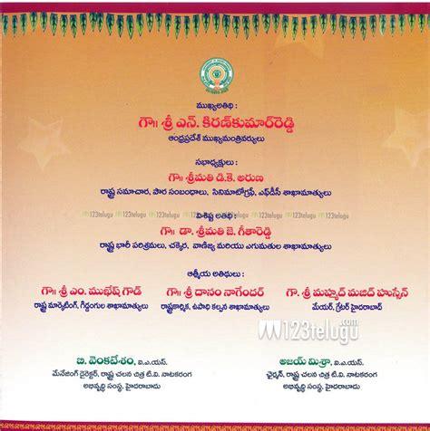 Award Function Invitation Letter Nandi Awards Function Invitation
