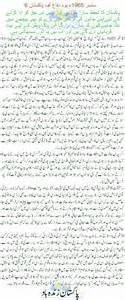 Essay On Youm E Ashura In Urdu by Youm E Difa Pakistan 6th September 1965 Admission Results Entry Test Pakistan S Best