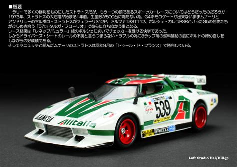 Lancia Stratos Turbo 5 Loft Studio ホビー 模型の写真 山の写真 1 43 Lancia Stratos Turbo Gr 5