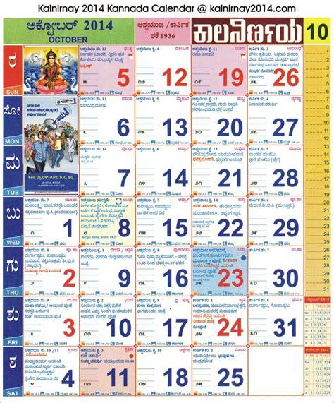 calendar  karnataka qualads