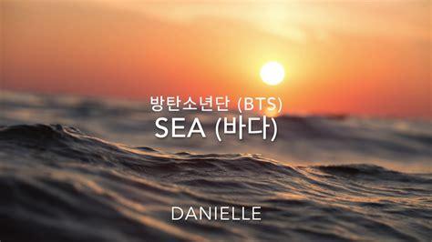 bts sea mp3 바다 sea bts english cover youtube