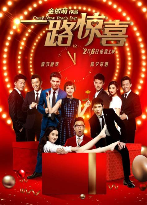 new year 2015 cinema new year china hong kong