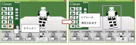 tutorial unity editor tutorial unity editor play a motion plen playground wiki