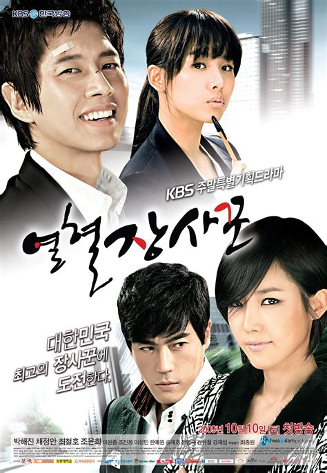 film korea hot blood hot blood wiki drama fandom powered by wikia