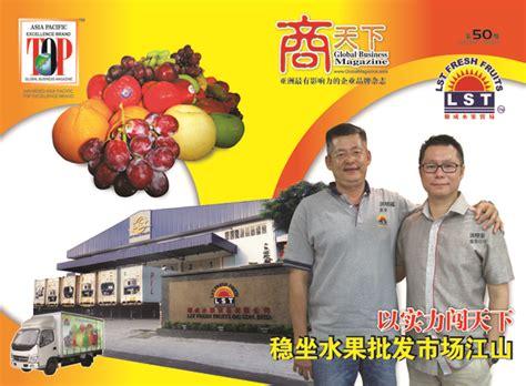 fruit x asia sdn bhd galleries lst fresh fruits m sdn bhd