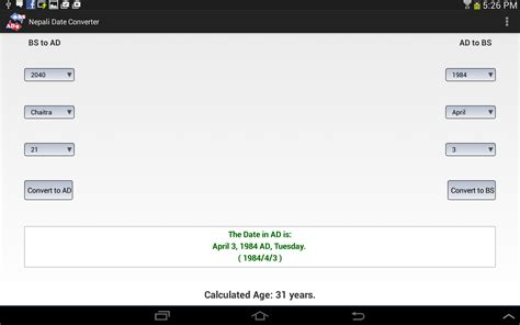 converter nepali to english nepali date converter android apps on google play