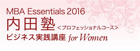 Mba Essentials by 早稲田大学ビジネススクール 215 日経ビジネススクール Presents Mba Essentials 2016