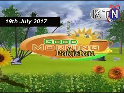 good morning pakistan 19th july 2017 youtube