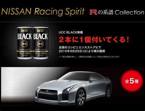 Nissan Racing Spirit Collection Complete 5 Ucc 1 64 Gt R R31 R32 R35 N 缶コーヒーおまけ Ucc Nissan Racing Spirit Rの系譜 Collection 全5種類