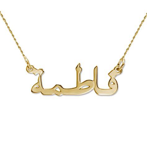 14k yellow gold arabic name necklace mynamenecklace